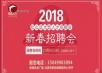 2018松山区新春大型招聘会开始报名