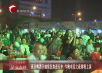 燕京啤酒节继续狂欢进行中 今晚电音之夜即将上演
