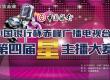 中国银行杯赤峰广播电视台第四届星主播大赛决赛