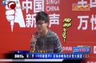 第二季《中国新歌声》赤峰海选花絮放送(三)