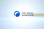 赤峰新闻综合频道推介片栏目版