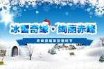 """""""冰雪奇缘·绚丽赤峰""""赤峰首届冬季旅游惠民节直播回放"""