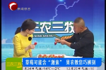 """草莓可能含""""激素"""" 果农教您巧辨别"""