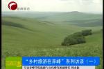 """""""乡村旅游在赤峰""""系列访谈(一)"""