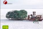 克旗第十届冬季旅游节:冰上项目好亮眼