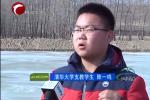 敖汉大学生回村办起免费辅导班