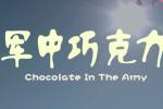 3-2-3《军中巧克力》