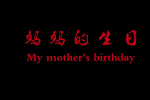1-3-5《妈妈的生日》
