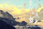 3-3-9《 雪山下的追夢人》