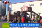 赤峰市农科院:助力我市农牧业提质增效