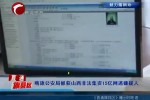 喀旗公安局抓获非法集资15亿网逃嫌疑人