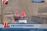 赤峰市马拉松协会会员喀旗竞技