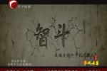 《普法栏目剧》:智斗(上)