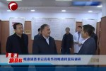 喀旗旗委书记高希华到喀旗档案局调研