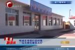 喀旗多举措打造村级一站式便民服务大厅