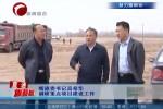 喀旗委书记高希华调研重点项目建设工作