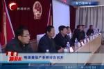 喀旗番茄产业研讨会召开