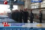 中国铝业公司外部董事张富生到喀旗调研