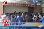 市全民参保登记工作现场推进会在林西县召开