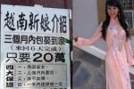 警方在线:小村来了位越南新娘