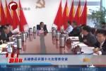 左旗委召开第十七次常委会议