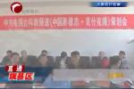 《中国影像志·克什克腾》预计5月开机