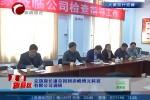 克旗旗长潘存国到赤峰博元科技有限公司调研