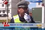 喀旗交警大队开展事故应急演练