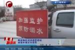 喀旗锡伯河河道管理站加强水域安全宣传