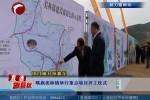 喀旗美林镇举行重点项目开工仪式
