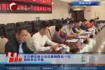 北京德青源公司总裁钟凯民一行到林西县考察