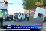 海关胡同突发一起交通事故 一人受伤