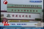 宁城县:设施农业筑巢引凤