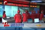 左旗旗委书记李浩楠督查安全生产工作
