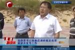翁旗旗委书记南振虎调研脱贫攻坚等工作