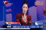 赤峰蒙古族美女歌手敖子原获《央视黄金100秒》冠军