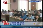 宁城县部署抗旱防汛和气象灾害防御工作