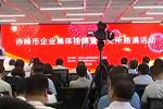赤峰市举办企业集体挂牌暨路演活动