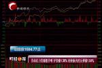 券商发力资源股井喷沪指涨1.36%