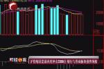 沪指缩量震荡再度冲击3300点 银行与券商板块强势领涨