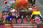 赤峰旅游商品获首届中国特色旅游商品大赛银奖