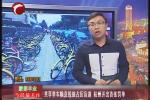 共享单车随意投放占压盲道 杭州开出首张罚单