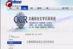 国内首个支持多种蒙古文字体的系统投入使用