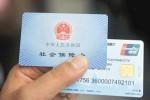 赤峰人注意这6种行为社会保障卡将失效