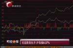 尾盘股指拉升 沪指涨0.27%