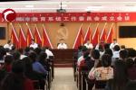中共赤峰市教育系统工作委员会成立大会召开