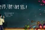 赤峰举办文艺汇演庆祝第33个教师节