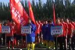 """赤峰市第二届""""劳动杯""""职工足球联赛开赛"""