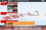 辟谣:网络疯传赤峰八家杀人命案是假的