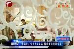 张瑞芹:今天我家温锅  铁南新房见证幸福